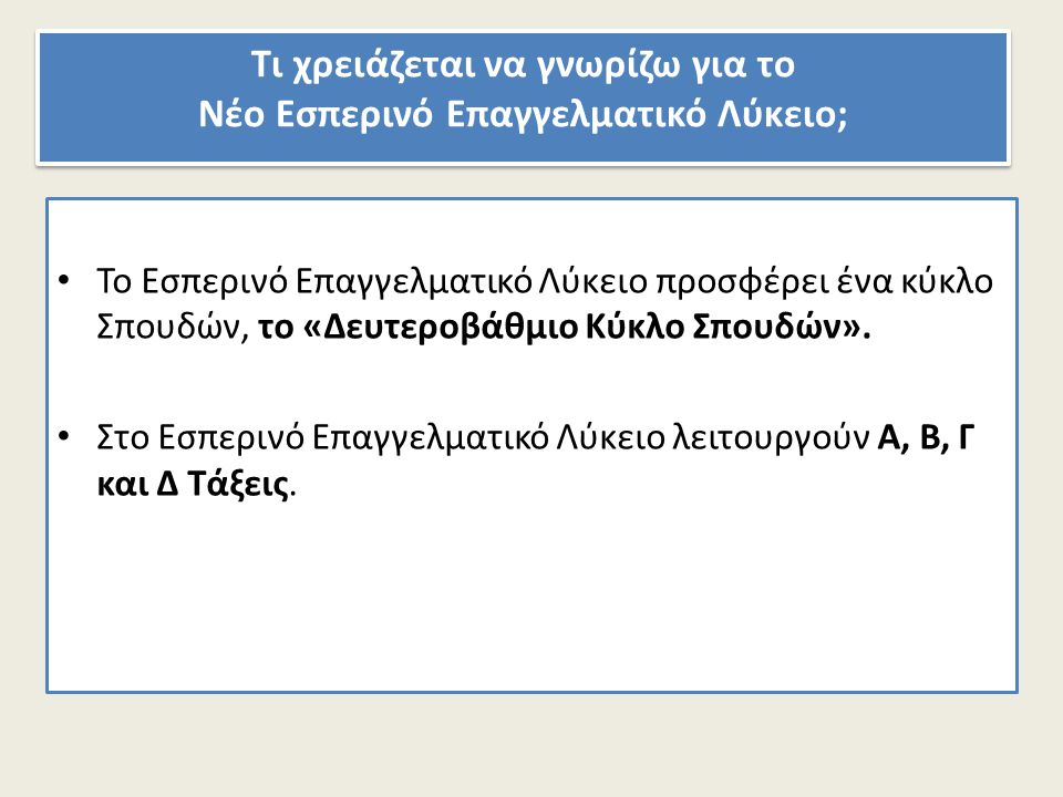 Το Εσπερινό Επαγγελματικό Λύκειο προσφέρει ένα κύκλο Σπουδών, το «Δευτεροβάθμιο Κύκλο Σπουδών». Στο Εσπερινό Επαγγελματικό Λύκειο λειτουργούν Α, Β, Γ