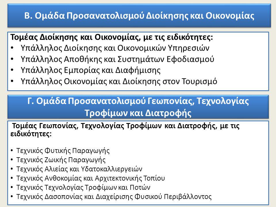 Β. Ομάδα Προσανατολισμού Διοίκησης και Οικονομίας Τομέας Διοίκησης και Οικονομίας, με τις ειδικότητες: Υπάλληλος Διοίκησης και Οικονομικών Υπηρεσιών Υ