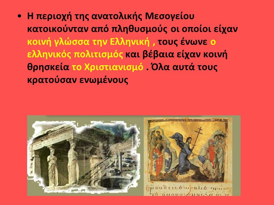 Η περιοχή της ανατολικής Μεσογείου κατοικούνταν από πληθυσμούς οι οποίοι είχαν κοινή γλώσσα την Ελληνική, τους ένωνε ο ελληνικός πολιτισμός και βέβαια