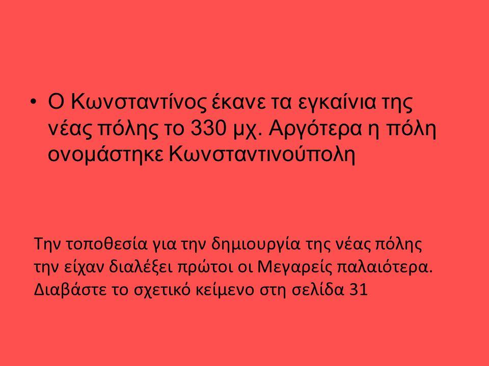 Ο Κωνσταντίνος έκανε τα εγκαίνια της νέας πόλης το 330 μχ. Αργότερα η πόλη ονομάστηκε Κωνσταντινούπολη Την τοποθεσία για την δημιουργία της νέας πόλης