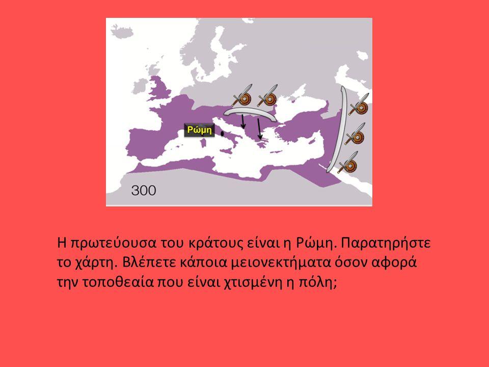 Ο Κωνσταντίνος έκανε τα εγκαίνια της νέας πόλης το 330 μχ.