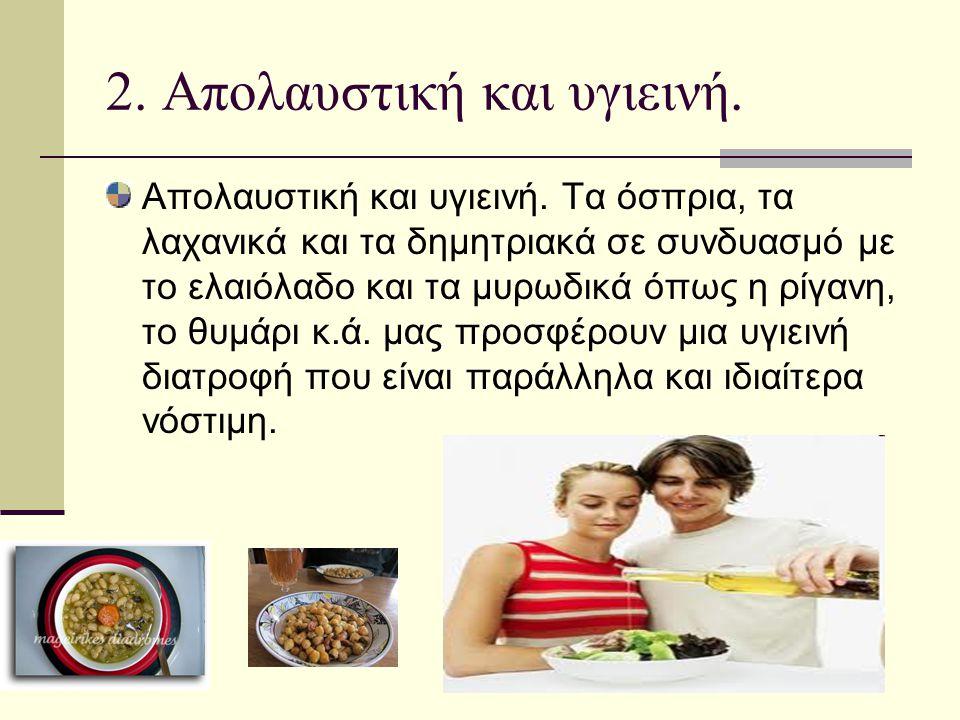 2. Απολαυστική και υγιεινή. Απολαυστική και υγιεινή. Τα όσπρια, τα λαχανικά και τα δημητριακά σε συνδυασμό με το ελαιόλαδο και τα μυρωδικά όπως η ρίγα