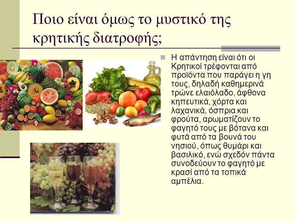Ποιο είναι όμως το μυστικό της κρητικής διατροφής; Η απάντηση είναι ότι οι Κρητικοί τρέφονται από προϊόντα που παράγει η γη τους, δηλαδή καθημερινά τρ