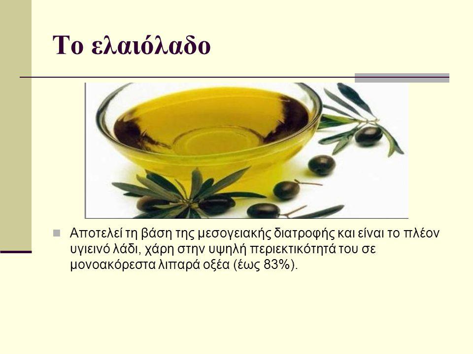 Το ελαιόλαδο Αποτελεί τη βάση της μεσογειακής διατροφής και είναι το πλέον υγιεινό λάδι, χάρη στην υψηλή περιεκτικότητά του σε μονοακόρεστα λιπαρά οξέ