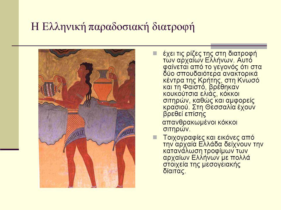 Η Ελληνική παραδοσιακή διατροφή έχει τις ρίζες της στη διατροφή των αρχαίων Ελλήνων. Αυτό φαίνεται από το γεγονός ότι στα δύο σπουδαιότερα ανακτορικά