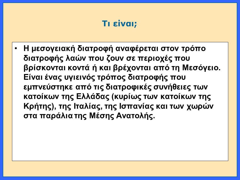 Μεσογειακή Διατροφή Γιώργος Κασσαβέτης