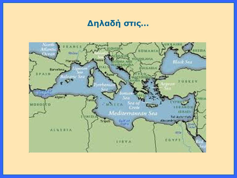 Τι είναι; Η μεσογειακή διατροφή αναφέρεται στον τρόπο διατροφής λαών που ζουν σε περιοχές που βρίσκονται κοντά ή και βρέχονται από τη Μεσόγειο.