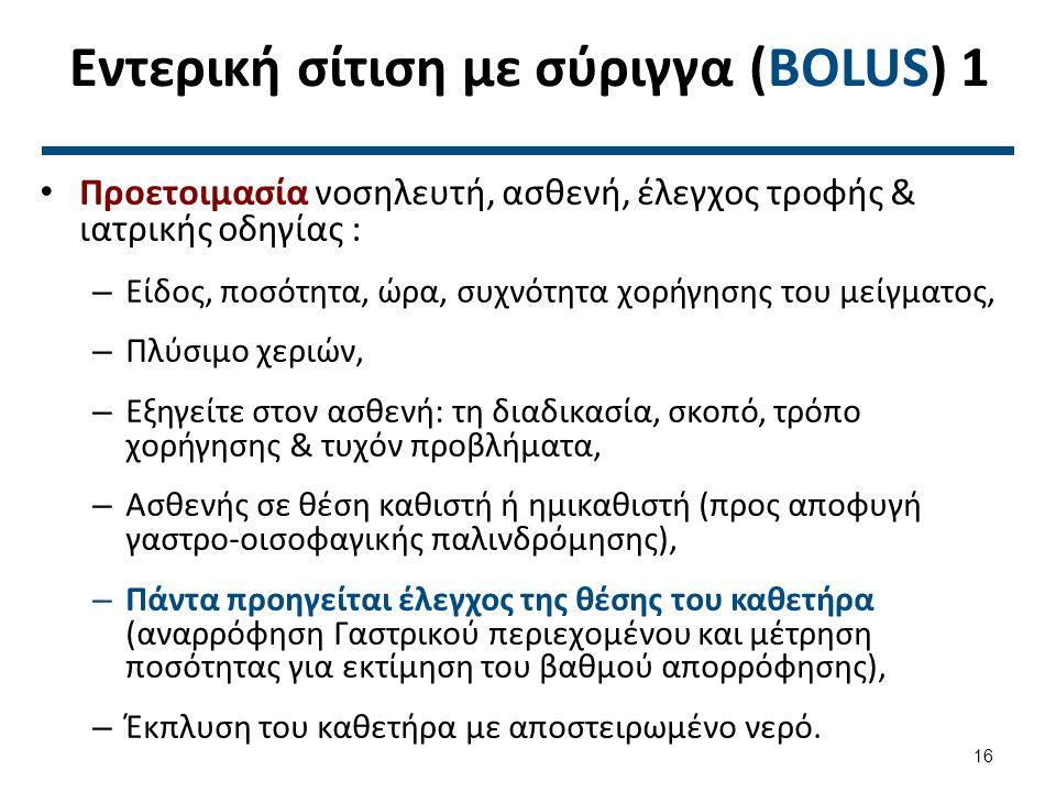 Εντερική σίτιση με σύριγγα (BOLUS) 1 Προετοιμασία νοσηλευτή, ασθενή, έλεγχος τροφής & ιατρικής οδηγίας : – Είδος, ποσότητα, ώρα, συχνότητα χορήγησης τ