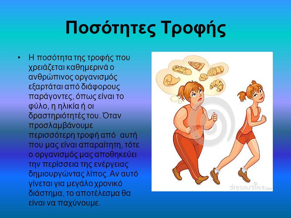 Μεσογειακή δίαιτα Η μεσογειακή δίαιτα περιλαμβάνει κυρίως ελαιόλαδο, ψάρια, όσπρια, πολλά φρούτα και λαχανικά.