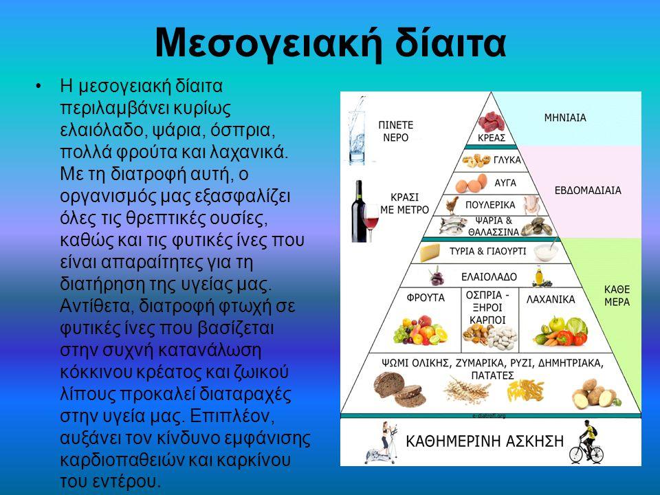 Μεσογειακή δίαιτα Η μεσογειακή δίαιτα περιλαμβάνει κυρίως ελαιόλαδο, ψάρια, όσπρια, πολλά φρούτα και λαχανικά. Με τη διατροφή αυτή, ο οργανισμός μας ε