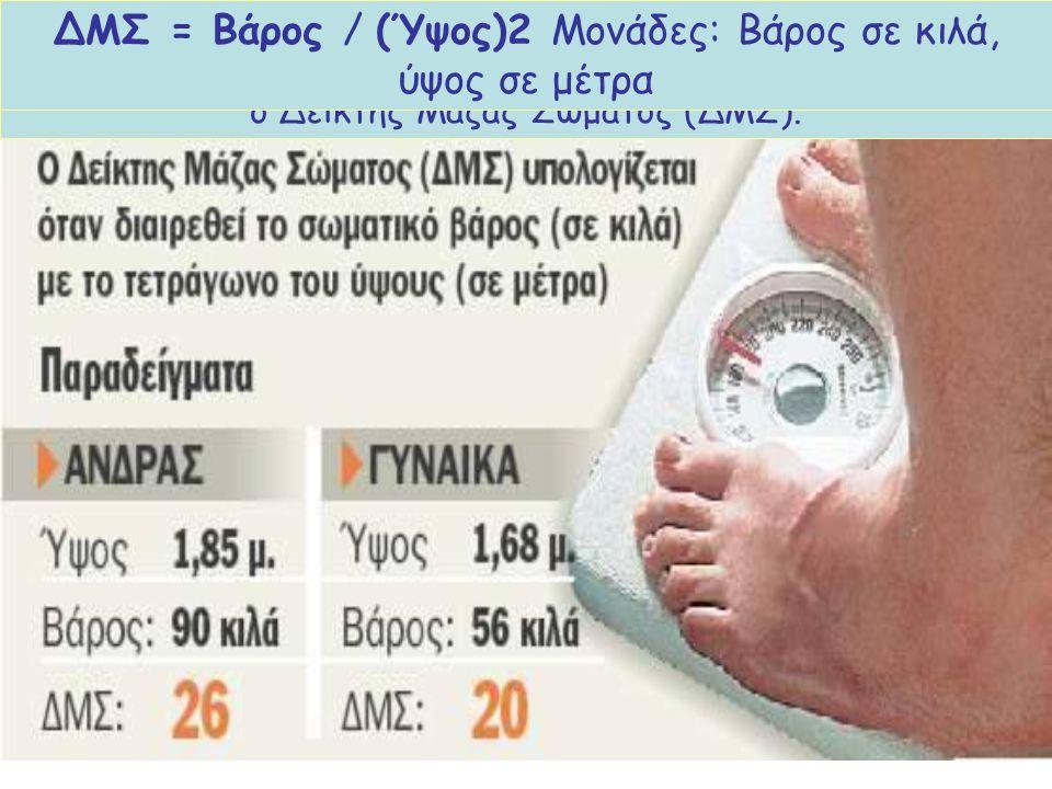 Ένας τρόπος για να αξιολογηθεί πόσο φυσιολογικό είναι το σωματικό βάρος ενός ενήλικα είναι να υπολογιστεί ο Δείκτης Μάζας Σώματος (ΔΜΣ). ΔΜΣ = Βάρος /