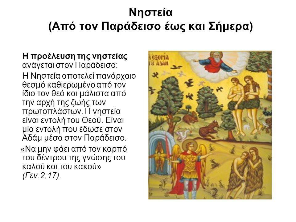 Νηστεία (Από τον Παράδεισο έως και Σήμερα) Παλαιά Διαθήκη Ο Μωυσής πριν πάρει τις εντολές από τον Θεό έμεινε σαράντα ημέρες και σαράντα νύχτες στο βουνό.