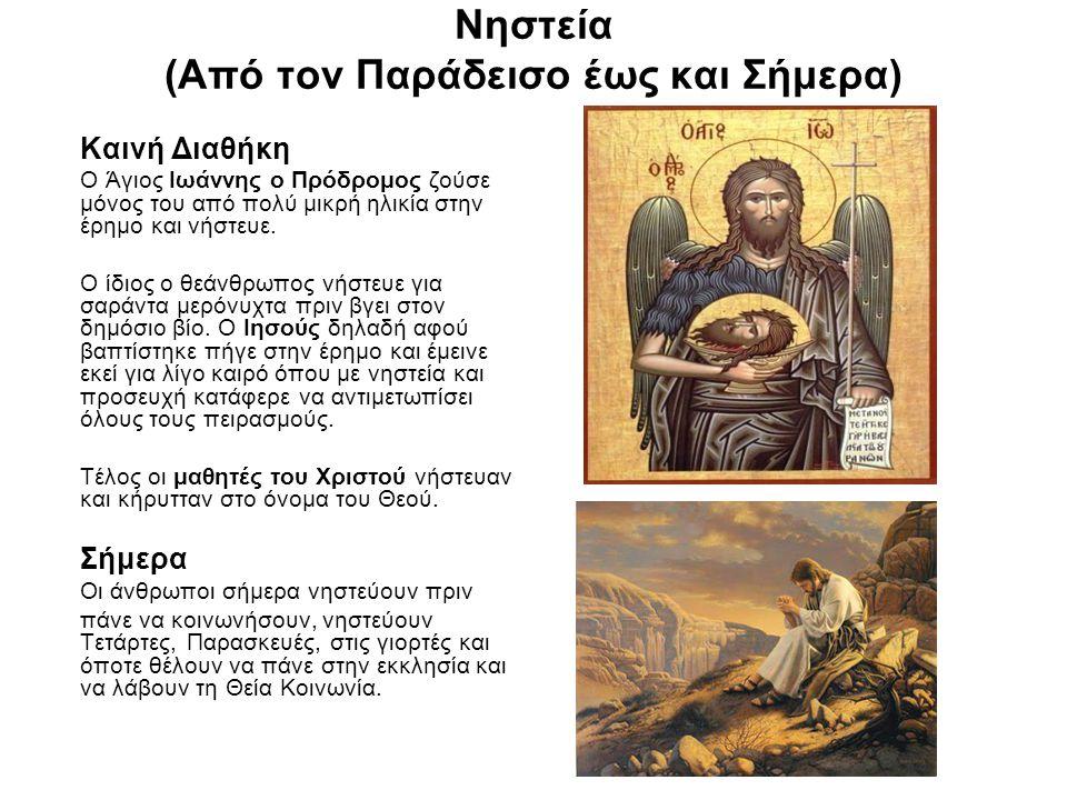 Νηστεία (Από τον Παράδεισο έως και Σήμερα) Καινή Διαθήκη Ο Άγιος Ιωάννης ο Πρόδρομος ζούσε μόνος του από πολύ μικρή ηλικία στην έρημο και νήστευε.