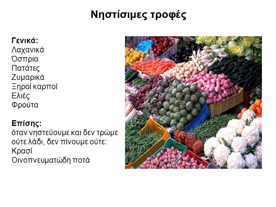 Νηστίσιμες τροφές Γενικά: Λαχανικά Όσπρια Πατάτες Ζυμαρικά Ξηροί καρποί Ελιές Φρούτα Επίσης: όταν νηστεύουμε και δεν τρώμε ούτε λάδι, δεν πίνουμε ούτε: Κρασί Οινοπνευματώδη ποτά