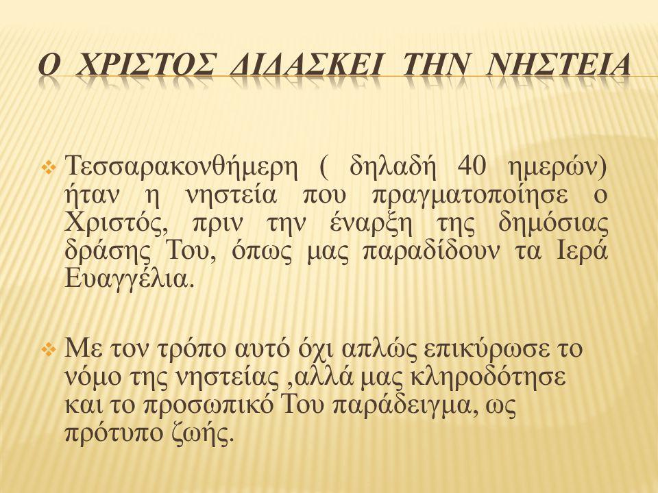  Τεσσαρακονθήμερη ( δηλαδή 40 ημερών) ήταν η νηστεία που πραγματοποίησε ο Χριστός, πριν την έναρξη της δημόσιας δράσης Του, όπως μας παραδίδουν τα Ιερά Ευαγγέλια.