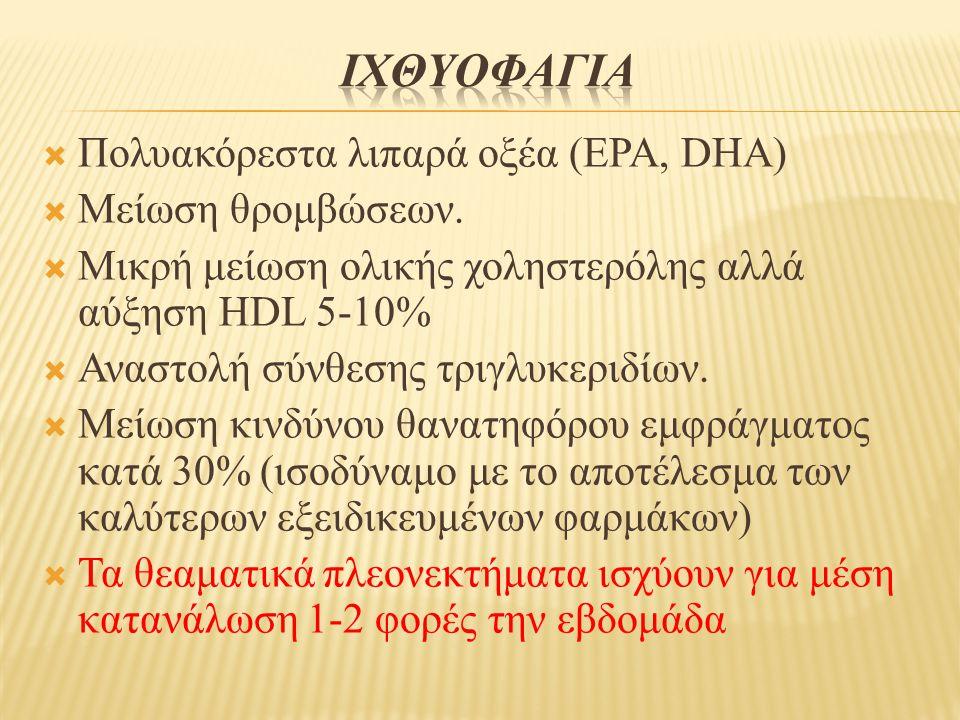  Πολυακόρεστα λιπαρά οξέα (EPA, DHA)  Μείωση θρομβώσεων.