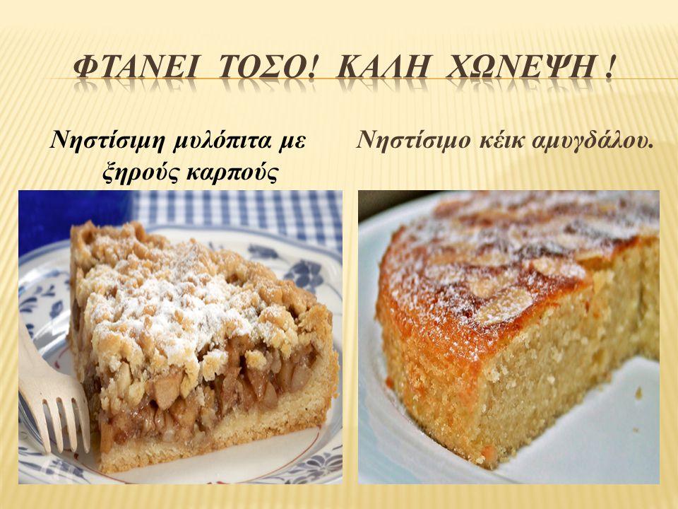Νηστίσιμη μυλόπιτα με ξηρούς καρπούς Νηστίσιμο κέικ αμυγδάλου.
