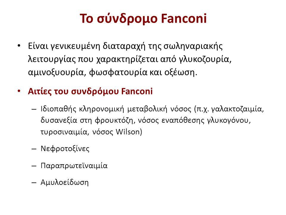 Το σύνδρομο Fanconi Eίναι γενικευμένη διαταραχή της σωληναριακής λειτουργίας που χαρακτηρίζεται από γλυκοζουρία, αμινοξυουρία, φωσφατουρία και οξέωση.