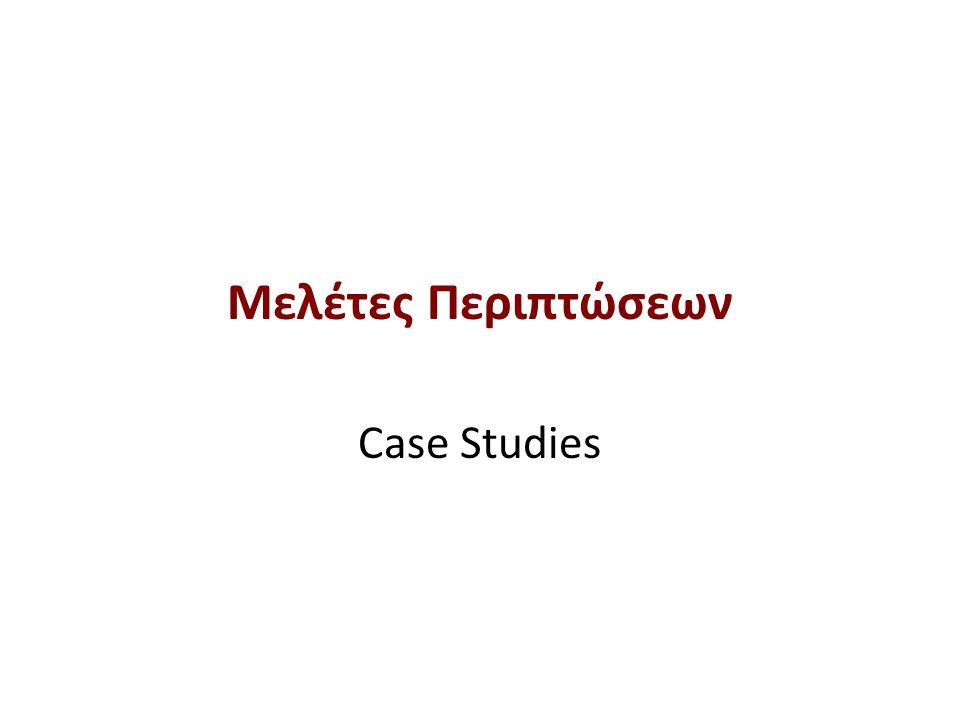 Μελέτες Περιπτώσεων Case Studies