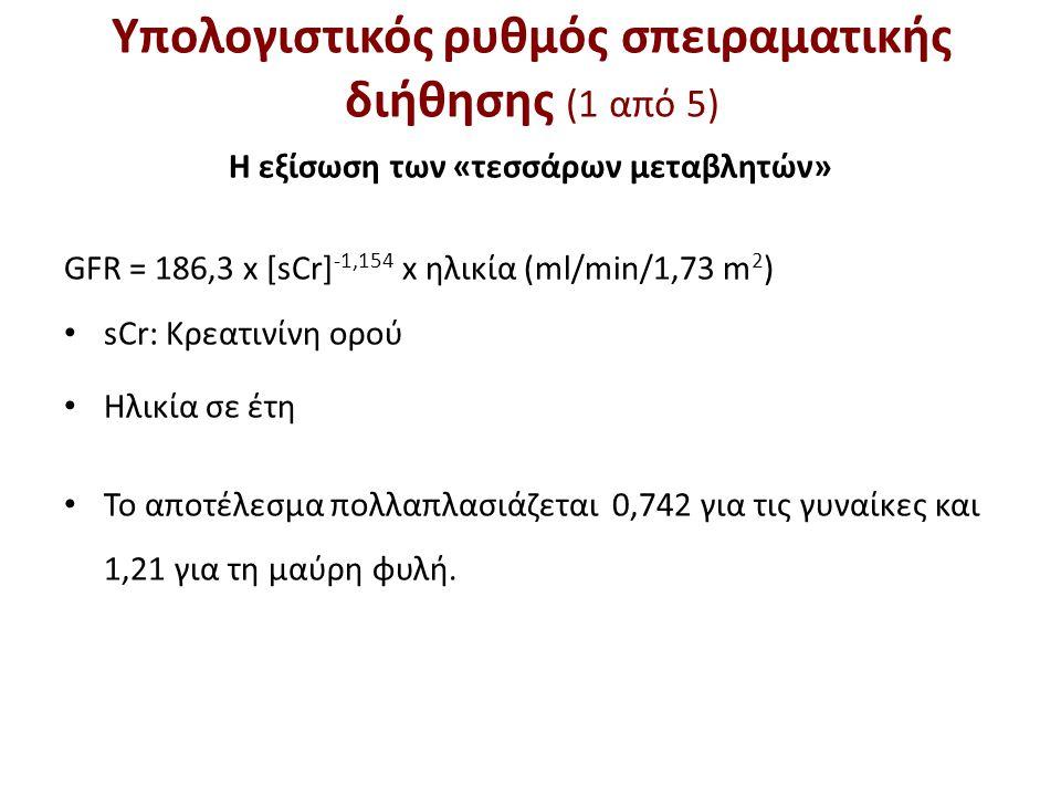 Υπολογιστικός ρυθμός σπειραματικής διήθησης (1 από 5) Η εξίσωση των «τεσσάρων μεταβλητών» GFR = 186,3 x [sCr] -1,154 x ηλικία (ml/min/1,73 m 2 ) sCr: