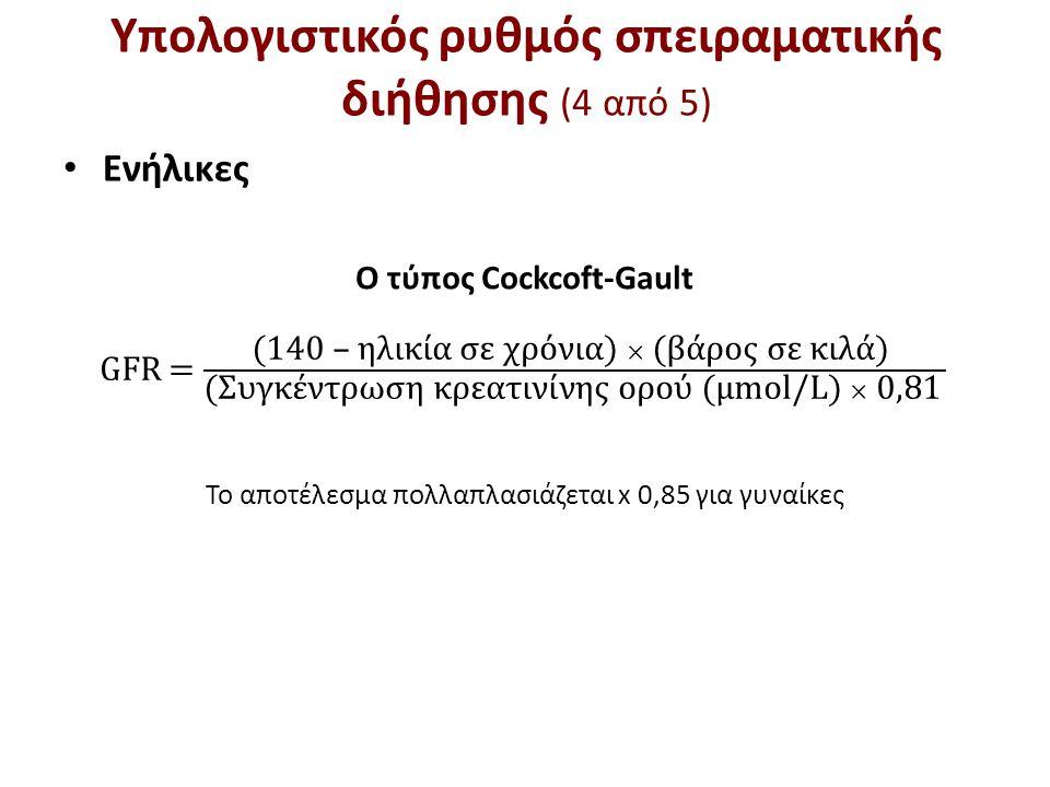 O τύπος Cockcoft-Gault Το αποτέλεσμα πολλαπλασιάζεται x 0,85 για γυναίκες Υπολογιστικός ρυθμός σπειραματικής διήθησης (4 από 5) Ενήλικες