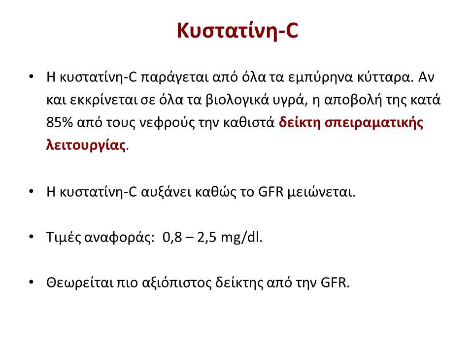 Κυστατίνη-C H κυστατίνη-C παράγεται από όλα τα εμπύρηνα κύτταρα. Αν και εκκρίνεται σε όλα τα βιολογικά υγρά, η αποβολή της κατά 85% από τους νεφρούς τ