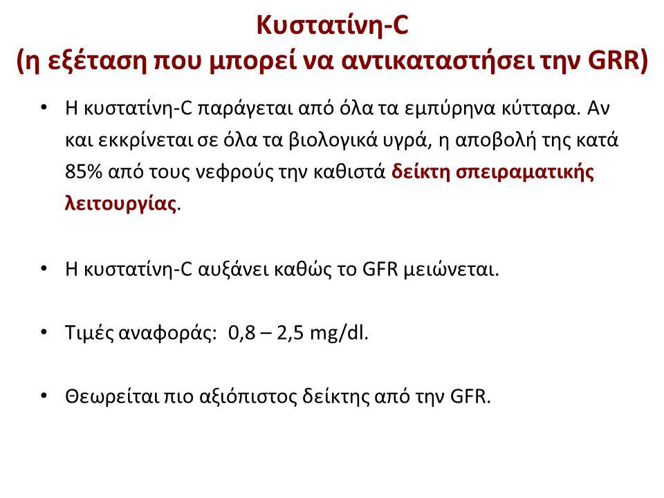 Κυστατίνη-C (η εξέταση που μπορεί να αντικαταστήσει την GRR) H κυστατίνη-C παράγεται από όλα τα εμπύρηνα κύτταρα. Αν και εκκρίνεται σε όλα τα βιολογικ