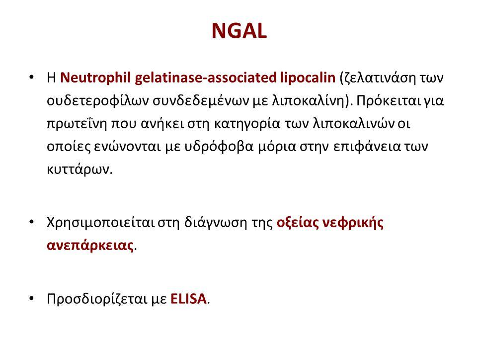 ΝGAL H Νeutrophil gelatinase-associated lipocalin (ζελατινάση των ουδετεροφίλων συνδεδεμένων με λιποκαλίνη). Πρόκειται για πρωτεΐνη που ανήκει στη κατ