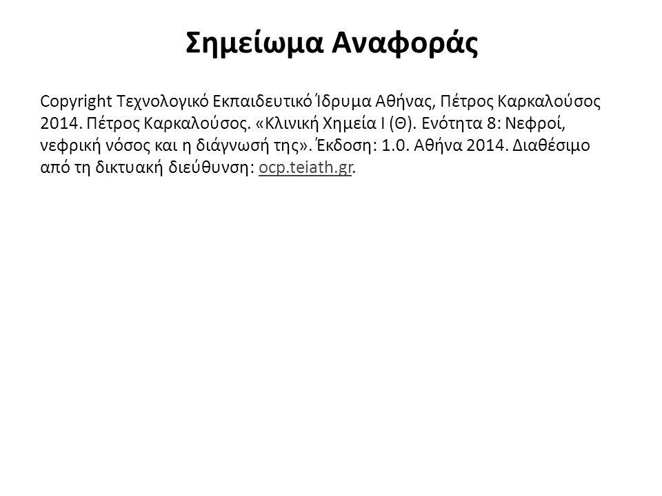 Σημείωμα Αναφοράς Copyright Τεχνολογικό Εκπαιδευτικό Ίδρυμα Αθήνας, Πέτρος Καρκαλούσος 2014. Πέτρος Καρκαλούσος. «Κλινική Χημεία Ι (Θ). Ενότητα 8: Νεφ