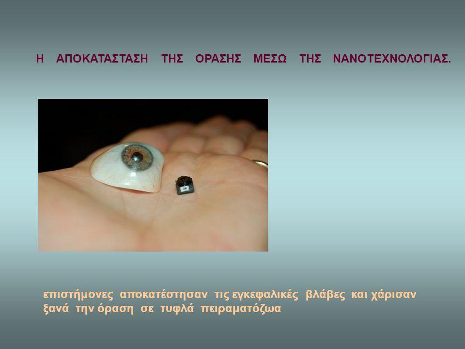 Η ΑΠΟΚΑΤΑΣΤΑΣΗ ΤΗΣ ΟΡΑΣΗΣ ΜΕΣΩ ΤΗΣ ΝΑΝΟΤΕΧΝΟΛΟΓΙΑΣ. επιστήμονες αποκατέστησαν τις εγκεφαλικές βλάβες και χάρισαν ξανά την όραση σε τυφλά πειραματόζωα