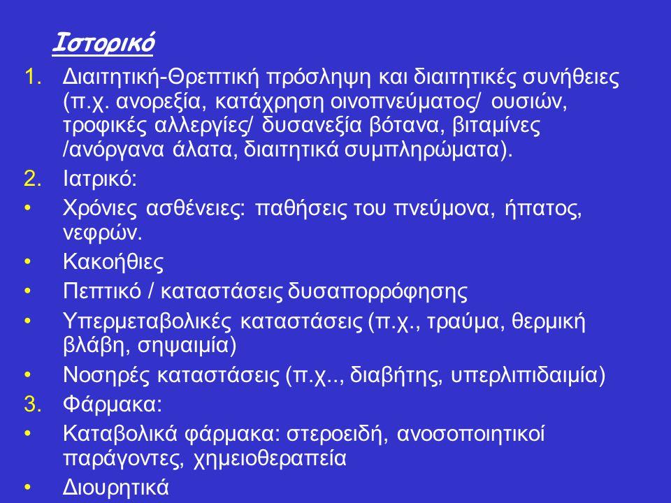 Ιστορικό 1.Διαιτητική-Θρεπτική πρόσληψη και διαιτητικές συνήθειες (π.χ. ανορεξία, κατάχρηση οινοπνεύματος/ ουσιών, τροφικές αλλεργίες/ δυσανεξία βόταν