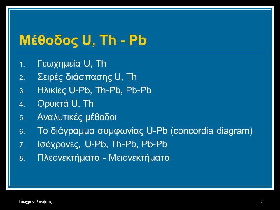 Γεωχρονολογήσεις2 Mέθοδος U, Th - Pb 1. Γεωχημεία U, Th 2.