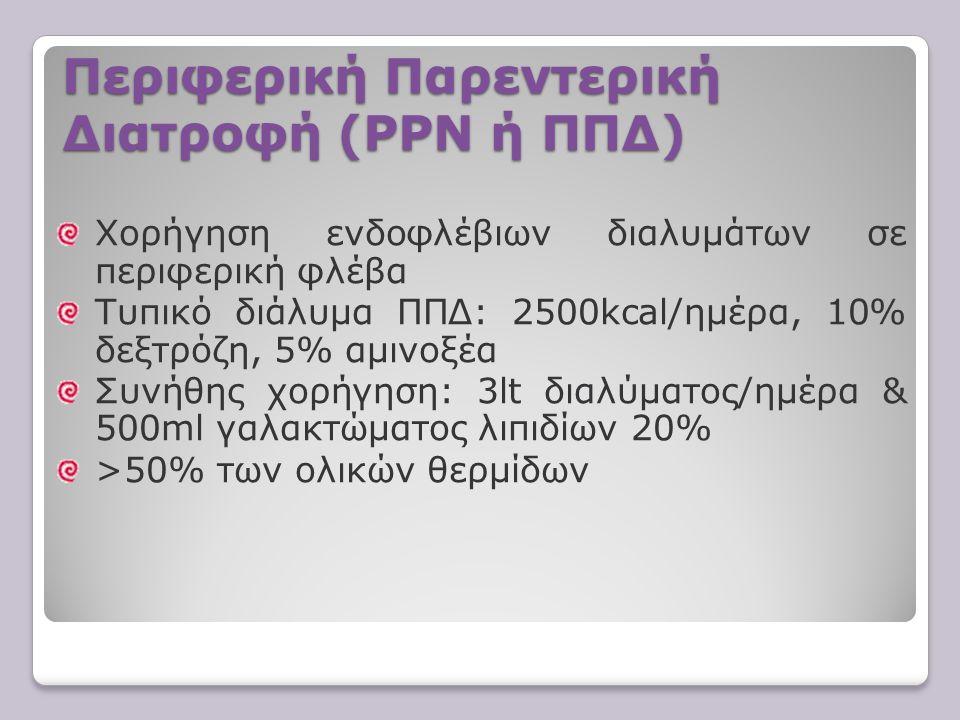 Περιφερική Παρεντερική Διατροφή (PPN ή ΠΠΔ) Χορήγηση ενδοφλέβιων διαλυμάτων σε περιφερική φλέβα Τυπικό διάλυμα ΠΠΔ: 2500kcal/ημέρα, 10% δεξτρόζη, 5% α