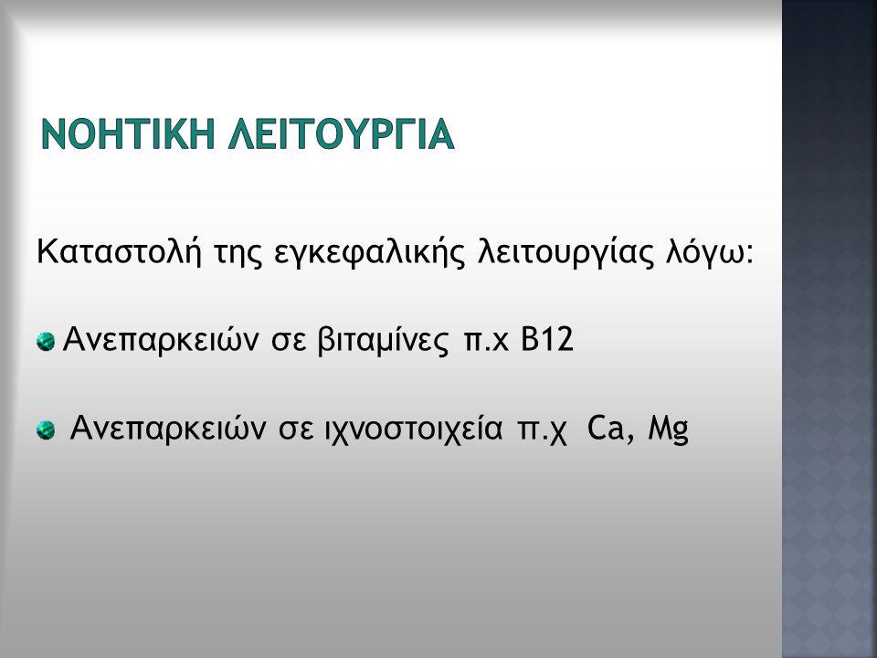 Κ αταστολή της εγκεφαλικής λειτουργίας λόγω: Α νεπ αρκειών σε βιταμίνες π.