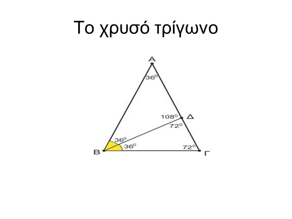 Για την κατασκευή της ξεκινάμε από ένα χρυσό ορθογώνιο, και προχωράμε προς τα μέσα, σχηματίζοντας τετράγωνα που μικραίνουν συνε χώς, στο εσωτερικό το