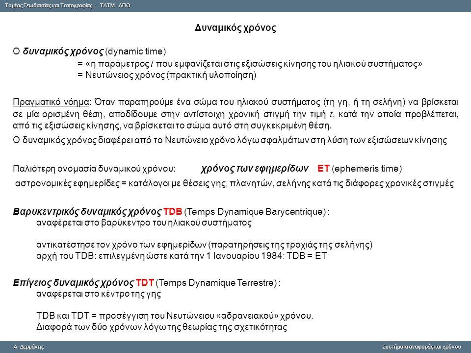 Tομέας Γεωδαισίας και Τοπογραφίας – ΤΑΤΜ - ΑΠΘ A. ΔερμάνηςΣυστήματα αναφοράς και χρόνου A. Δερμάνης Συστήματα αναφοράς και χρόνου Δυναμικός χρόνος Ο δ