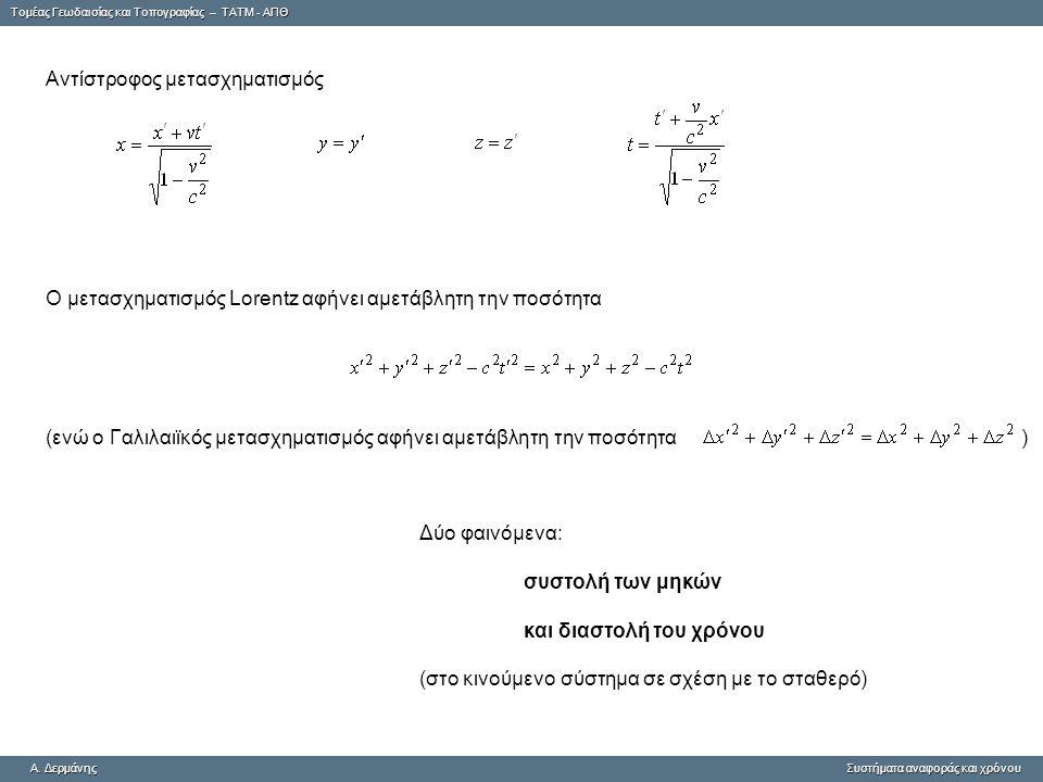Tομέας Γεωδαισίας και Τοπογραφίας – ΤΑΤΜ - ΑΠΘ A. ΔερμάνηςΣυστήματα αναφοράς και χρόνου A. Δερμάνης Συστήματα αναφοράς και χρόνου (ενώ ο Γαλιλαιϊκός μ