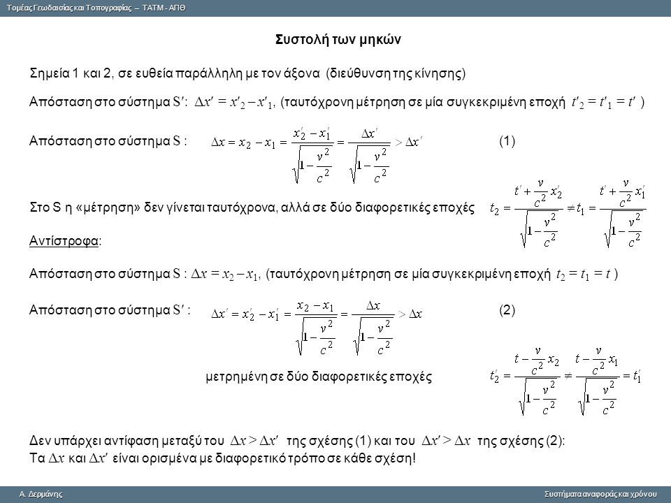 Tομέας Γεωδαισίας και Τοπογραφίας – ΤΑΤΜ - ΑΠΘ A. ΔερμάνηςΣυστήματα αναφοράς και χρόνου A. Δερμάνης Συστήματα αναφοράς και χρόνου Απόσταση στο σύστημα