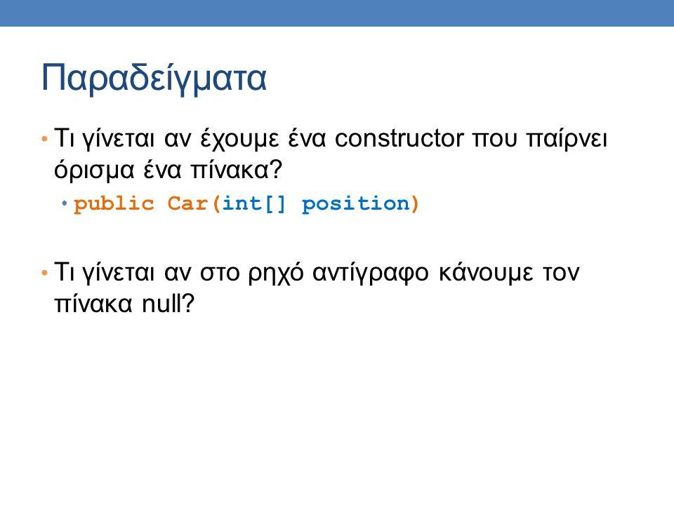 Παραδείγματα Τι γίνεται αν έχουμε ένα constructor που παίρνει όρισμα ένα πίνακα.