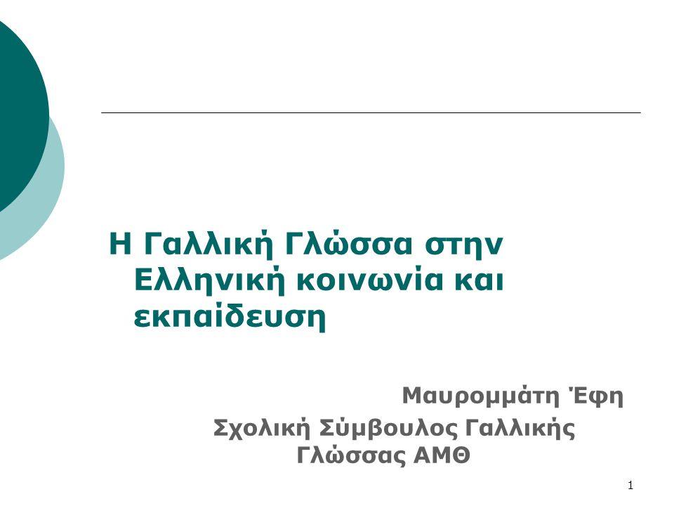 1 Η Γαλλική Γλώσσα στην Ελληνική κοινωνία και εκπαίδευση Μαυρομμάτη Έφη Σχολική Σύμβουλος Γαλλικής Γλώσσας ΑΜΘ