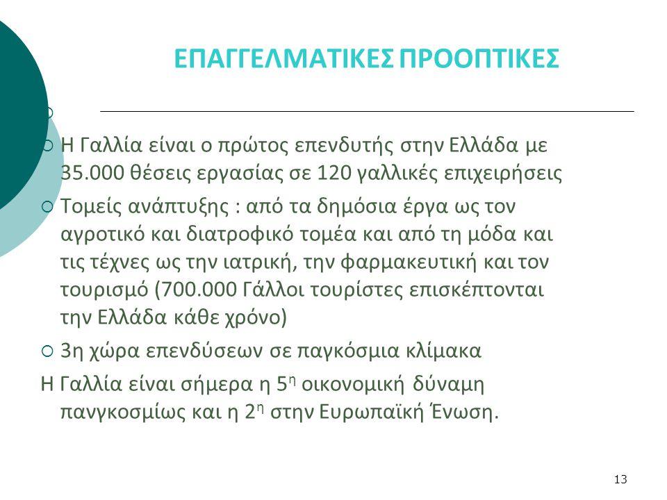 13 ΕΠΑΓΓΕΛΜΑΤΙΚΕΣ ΠΡΟΟΠΤΙΚΕΣ   Η Γαλλία είναι ο πρώτος επενδυτής στην Ελλάδα µε 35.000 θέσεις εργασίας σε 120 γαλλικές επιχειρήσεις  Τοµείς ανάπτυξ