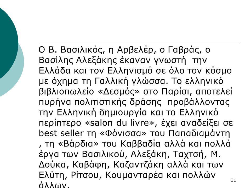 31 Ο Β. Βασιλικός, η Αρβελέρ, ο Γαβράς, o Βασίλης Αλεξάκης έκαναν γνωστή την Ελλάδα και τον Ελληνισμό σε όλο τον κόσμο με όχημα τη Γαλλική γλώσσα. Το