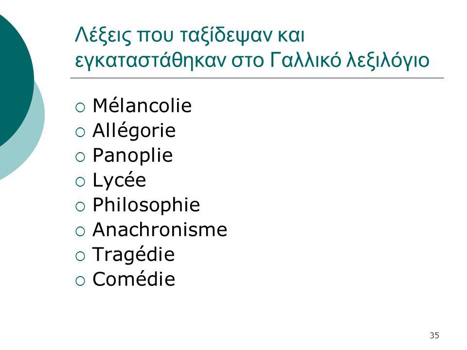 35 Λέξεις που ταξίδεψαν και εγκαταστάθηκαν στο Γαλλικό λεξιλόγιο  Mélancolie  Allégorie  Panoplie  Lycée  Philosophie  Anachronisme  Tragédie 