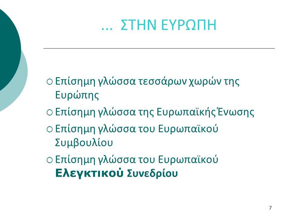 7... ΣΤΗΝ ΕΥΡΩΠΗ  Επίσημη γλώσσα τεσσάρων χωρών της Ευρώπης  Επίσημη γλώσσα της Ευρωπαϊκής Ένωσης  Επίσημη γλώσσα του Ευρωπαϊκού Συμβουλίου  Επίση