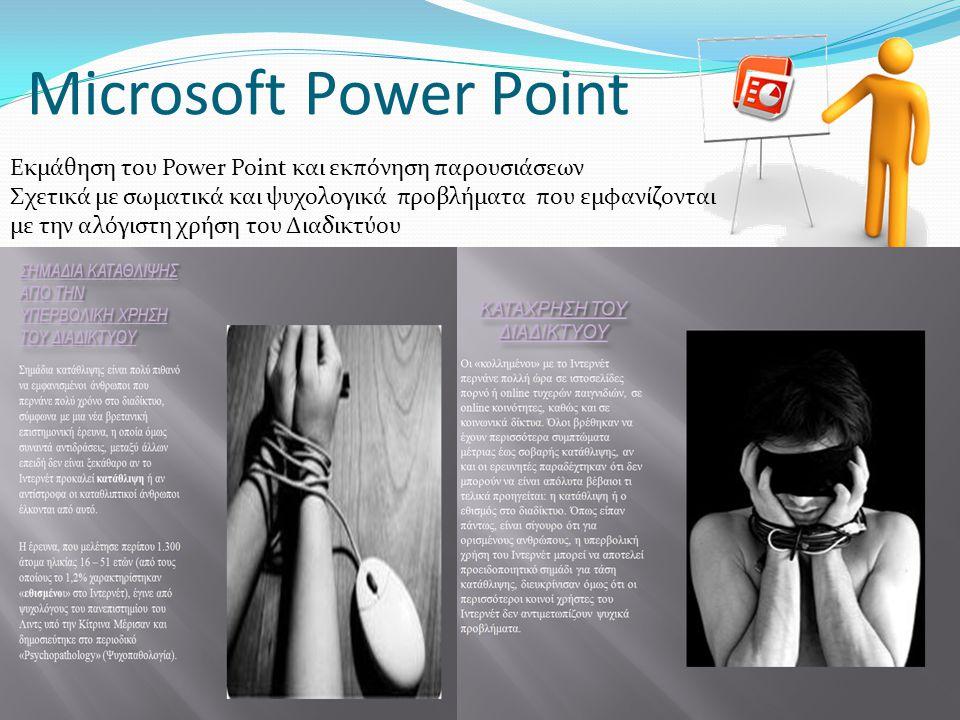 Microsoft Power Point Εκμάθηση του Power Point και εκπόνηση παρουσιάσεων Σχετικά με σωματικά και ψυχολογικά προβλήματα που εμφανίζονται με την αλόγιστ