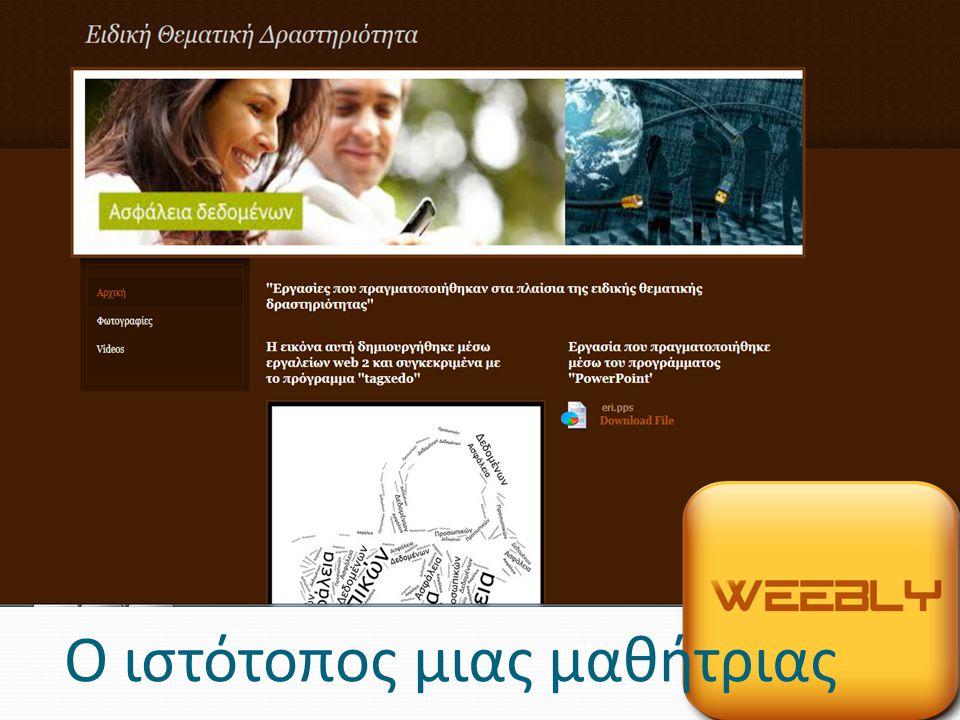 Ο ιστότοπος μιας μαθήτριας