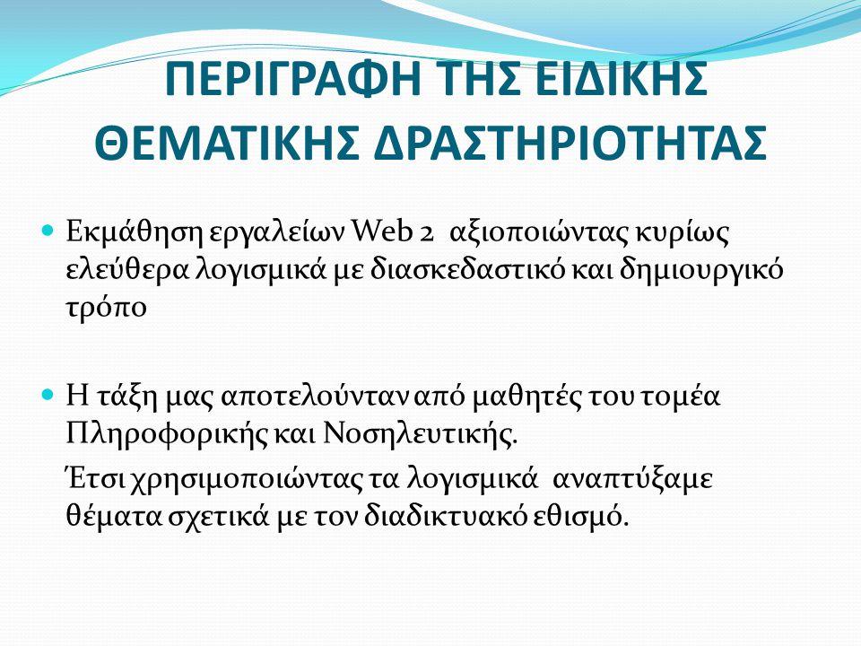 ΠΕΡΙΓΡΑΦΗ ΤΗΣ ΕΙΔΙΚΗΣ ΘΕΜΑΤΙΚΗΣ ΔΡΑΣΤΗΡΙΟΤΗΤΑΣ Εκμάθηση εργαλείων Web 2 αξιοποιώντας κυρίως ελεύθερα λογισμικά με διασκεδαστικό και δημιουργικό τρόπο