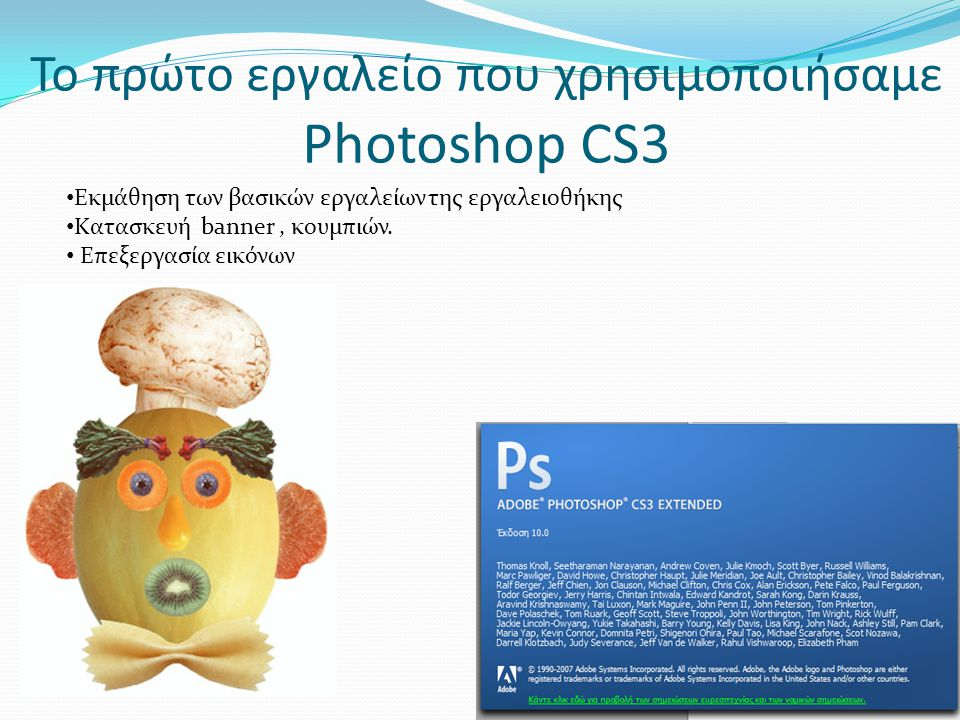 Το πρώτο εργαλείο που χρησιμοποιήσαμε Photoshop CS3 Εκμάθηση των βασικών εργαλείων της εργαλειοθήκης Κατασκευή banner, κουμπιών. Επεξεργασία εικόνων