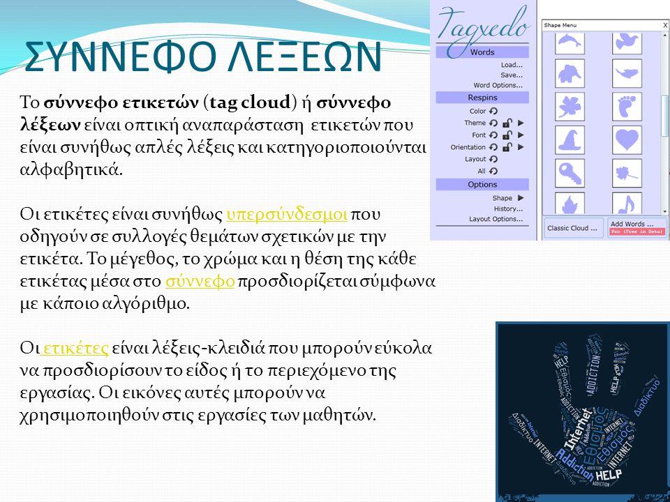 ΣΥΝΝΕΦΟ ΛΕΞΕΩΝ To σύννεφο ετικετών (tag cloud) ή σύννεφο λέξεων είναι οπτική αναπαράσταση ετικετών που είναι συνήθως απλές λέξεις και κατηγοριοποιούντ