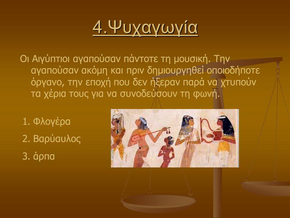 4.Ψυχαγωγία Οι Αιγύπτιοι αγαπούσαν πάντοτε τη μουσική. Την αγαπούσαν ακόμη και πριν δημιουργηθεί οποιοδήποτε όργανο, την εποχή που δεν ήξεραν παρά να